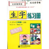 司马彦字帖-学生练字必备-生字练习册-人教版-二年级(上册)