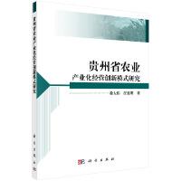 贵州省农业产业化经营创新模式研究