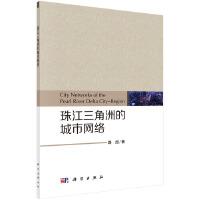 珠江三角洲的城市网络