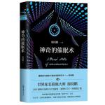 神奇的催眠术 廖阅鹏 著心理学社科 正版图书籍 中国友谊出版社