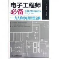 电子工程师**--九大系统电路识图宝典