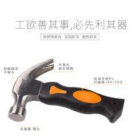 迷你羊角锤家用小锤子木工铁锤子多功能钉锤榔头手锤逃生