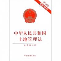 中华人民共和国土地管理法(2019年*修订)