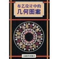 布艺设计中的几何图案罗伯特・菲尔德(Fi上海教育出版社