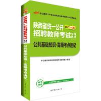 中公2017陕西省统一公开招聘教师考试专用教材公共基础知识高频考点速记