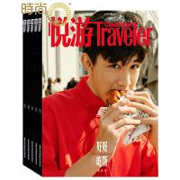 悦游 旅游人文期刊2018年全年杂志订阅新刊预订1年共12期4月起订