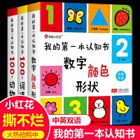 【限时包邮】我的第一本认知书全3册颜色形状 三岁宝宝书籍 儿童0-1-3岁启蒙翻翻看 幼婴儿卡片看图识物大图识字学数字