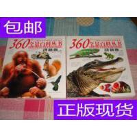 [二手旧书9成新]360°全景百科丛书.动物卷.上、下册 两本同售 /?