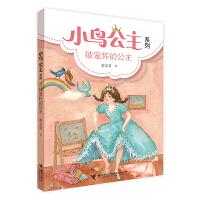 小鸟公主系列:② 被宠坏的公主(著名儿童文学作家秦文君