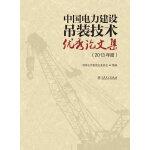 中国电力建设吊装技术优秀论文集(2013年度)