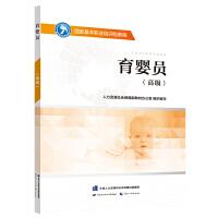 育婴员(高级)――国家基本职业培训包教程