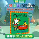 顺丰发货 英文原版 Maisy's Pool 小鼠波波的游泳池 Lucy Cousins 0-3岁幼儿启蒙认知趣味亲子