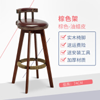 实木吧台椅家用高脚凳现代简约高凳子旋转椅子酒吧桌椅吧台凳吧椅