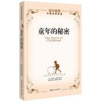 童年的秘密 蒙台梭利早教经典原著揭开孩子成长的种种神奇 教育书籍 蒙台梭利儿童教育手册 发现孩子等畅销读物