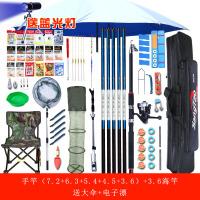 钓鱼竿套装组合全套手竿海竿钓鱼装备渔具用品鱼具渔具套装全套