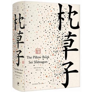 枕草子 (日本随笔文学高峰,周作人经典译本)