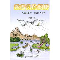 [二手9成新]乘着风的翅膀:湿地精灵――黑嘴鸥的世界 宋晓杰 9787511103185 中国环境出版社