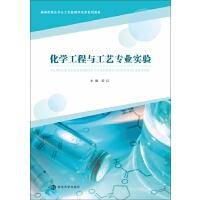化学工程与工艺专业实验 南京大学出版社