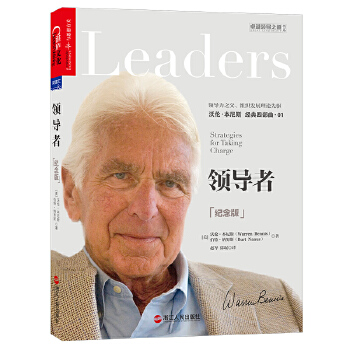 领导者(纪念版)(pdf+txt+epub+azw3+mobi电子书在线阅读下载)