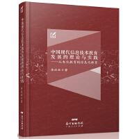 中国现代信息技术教育发展的理论与实践