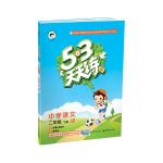 53天天练 小学语文 二年级下册 RJ(人教版)2018年春