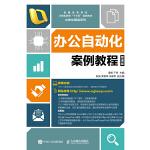 办公自动化案例教程(微课版)