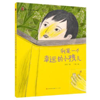 我是一个幸运的小孩儿 (本书是新锐插画师丁妮倾情手绘插图,用独特鲜活的形象,帮助小读者深度理解绘本故事的内涵)