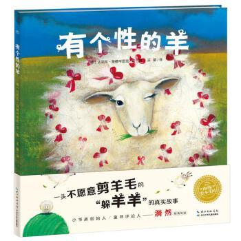 """海豚绘本花园:有个性的羊(精装硬壳)(新版) 一头不愿意剪羊毛的""""躲羊羊""""的真实故事,鼓励孩子勇敢去做*独特的自己"""