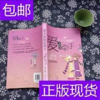 [二手旧书9成新]爱不仅仅是牵手 /娟子 中国纺织出版社