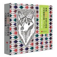 【旧书二手9成新】【正版图书】世界101位设计师的几何图案手册 [英] 鲍伊,斯泰尔 中国画报出版社 97875146