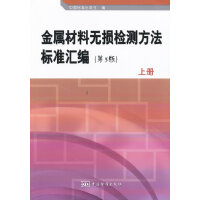 金属材料无损检测方法标准汇编(第3版)上册