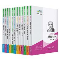 常春藤传记馆套装(共12册)