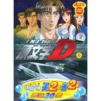 头文字D:赛道先锋(6)(买2碟送2碟 再送30元充值卡)(4VCD)