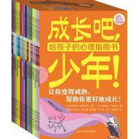 成长吧,少年:给孩子的心理指南书 (全16册,附赠成长笔记本。如何与同学、父母相处,远离手机,缓解压