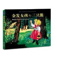 """法国""""海狸爸爸""""经典童话系列:金发女孩和三只熊"""