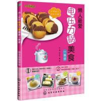时尚新厨房-懒人爱电压力锅美食一本全朱太治 著;双福 化学工业出版社
