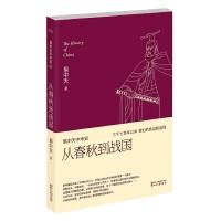 易中天中华史 第五卷:从春秋到战国(这五百年的中国,群星辉映,浪漫无边)