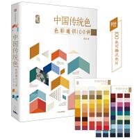 【签名版】【随书赠送:100色可撕式色片】中国传统色 : 色彩通识100讲 郭浩 著 《中国传统色:故宫里的色彩美学》