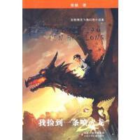【二手旧书9成新】我捡到一条喷火龙彭懿 9787534641138江苏少年儿童出版社