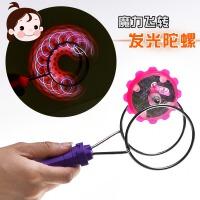 益智减压魔力飞转陀螺发光磁性轨道旋转陀螺玩具男孩儿童创意礼物