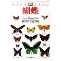 蝴蝶(全世界500多种蝴蝶的彩色图鉴)/自然珍藏图鉴丛书