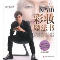 彩妆天王Kevin彩妆魔法书 Kevin广西科学技术出版社