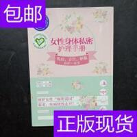 [二手旧书9成新]女性身体私密护理手册:乳房、子宫、卵巢养护一?