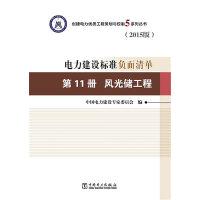 创建电力优质工程策划与控制5系列丛书 电力建设标准负面清单(2015版) 第11册 风光储工程