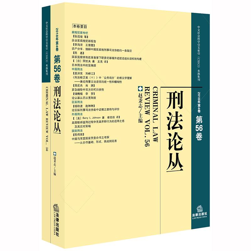 刑法论丛(2018年第4卷总第56卷)