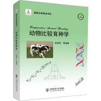 动物比较育种学 中国农业大学出版社