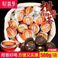 新益号 特级柑普熟沱 橘普茶 桔普茶 陈皮普洱 迷你普洱熟茶500g 茶叶
