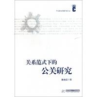 关系范式下的公共研究/中华新闻传播学者文丛