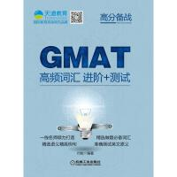 GMAT高频词汇 进阶 测试 付姣