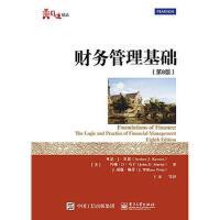 财务管理基础(第8版) 【正版书籍】